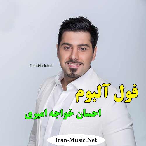 دانلود فول آلبوم احسان خواجه امیری با لینک مستقیم