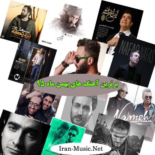 دانلود بهترین آهنگ های ماه بهمن ۱۳۹۵
