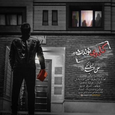 دانلود آهنگ جدید علی عبدالمالکی بنام کادوی تولدت