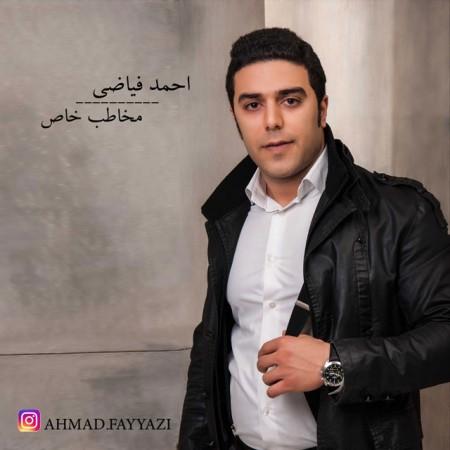 دانلود آهنگ جدید احمد فیاضی به نام مخاطب خاص