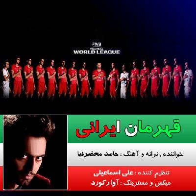 دانلود آهنگ جدید حامد محضرنیا بنام قهرمان ایرانی