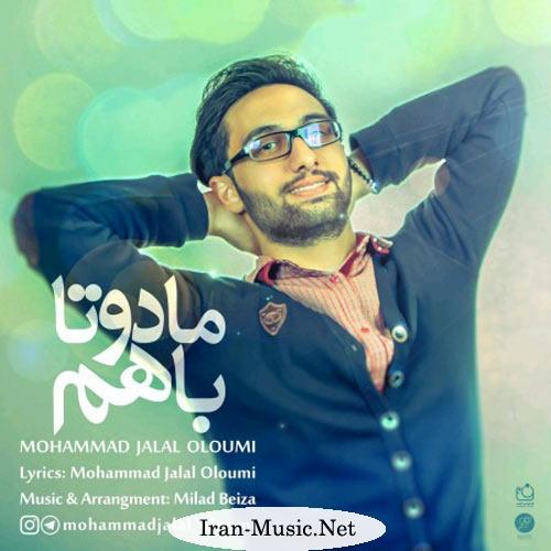 دانلود آهنگ جدید محمد جلال علومی به نام ما دو تا با هم