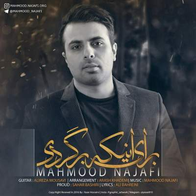 دانلود آهنگ جدید محمود نجفی به نام برای اینکه برگردی