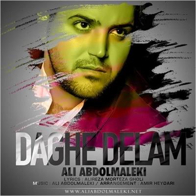 دانلود آهنگ جدید علی عبدالمالکی بنام داغ دلم