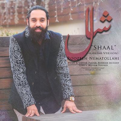 دانلود آهنگ جدید روزبه نعمت الهی بنام شال (ورژن جدید)