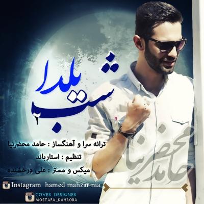 دانلود آهنگ جدید حامد محضرنیا بنام شب یلدا2