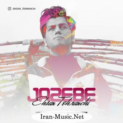 دانلود آهنگ جدید احسان تهرانچی به نام جاذبه