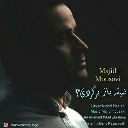 دانلود آهنگ جدید مجید موسوی  به نام نمیشه باز برگردی
