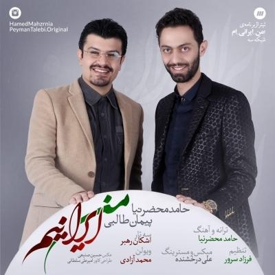 دانلود آهنگ جدید حامد محضرنیا بنام من ایرانیم