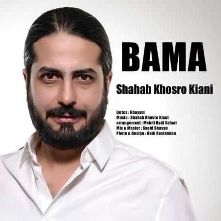 دانلود آهنگ جدید شهاب خسرو کیانی به نام باما