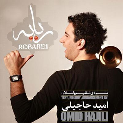 دانلود آهنگ جدید امید حاجیلی بنام ربابه