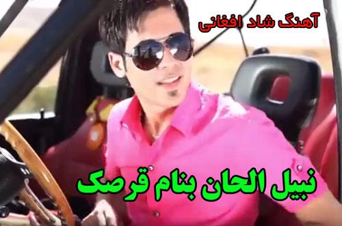 دانلود آهنگ شاد افغانی نبیل الحان بنام قرصک