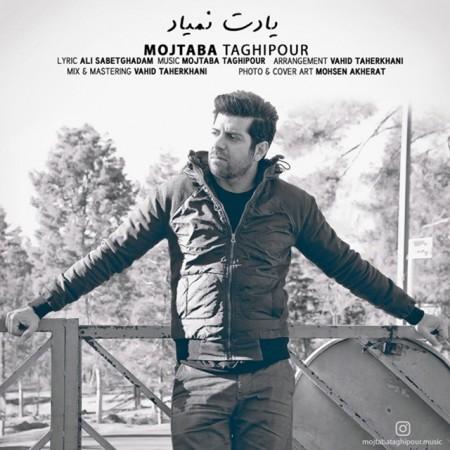 دانلود آهنگ یادت نمیاد از مجتبی تقی پور