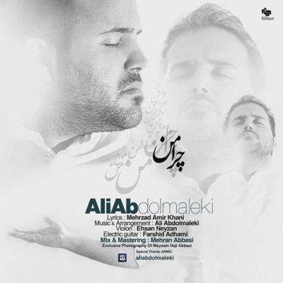 دانلود آهنگ جدید علی عبدالمالکی بنام چرا من