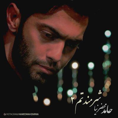 دانلود آهنگ جدید حامد محضرنیا بنام شرمندتم 2