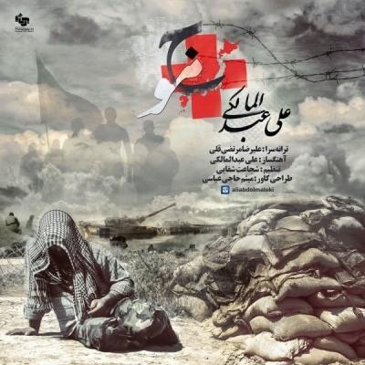 دانلود آهنگ جدید علی عبدالمالکی بنام موج