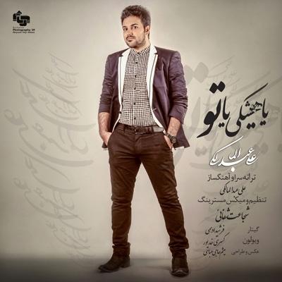 دانلود آهنگ جدید علی عبدالمالکی بنام یا هیشکی یا تو