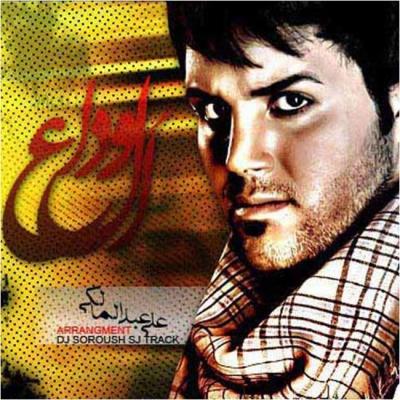 دانلود آهنگ جدید علی عبدالمالکی بنام الوداع