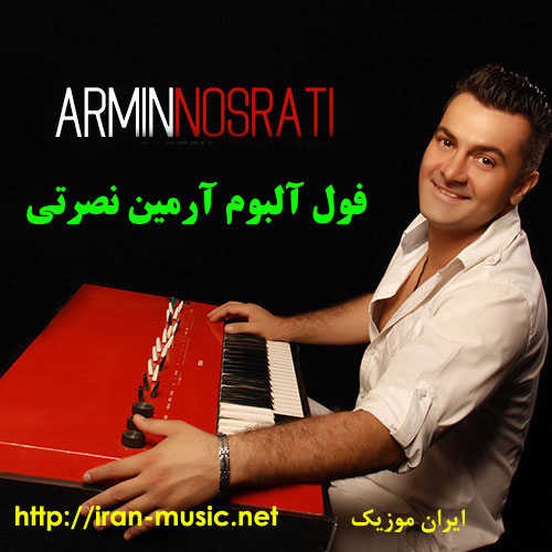 دانلود فول آلبوم آرمین نصرتی شاد