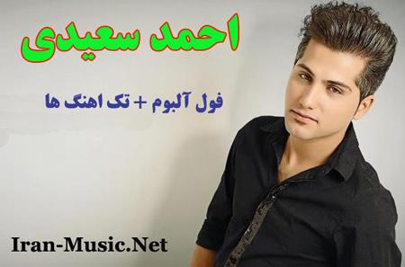 دانلود فول آلبوم احمد سعیدی