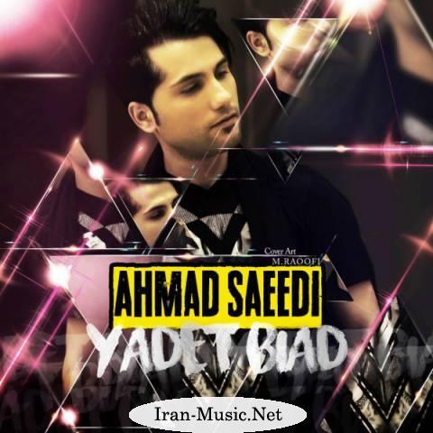 دانلود آهنگ شاد احمد سعیدی به نام یادت بیاد