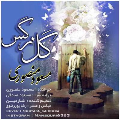 دانلود آهنگ جدید مسعود منصوری به نام گل نرگس