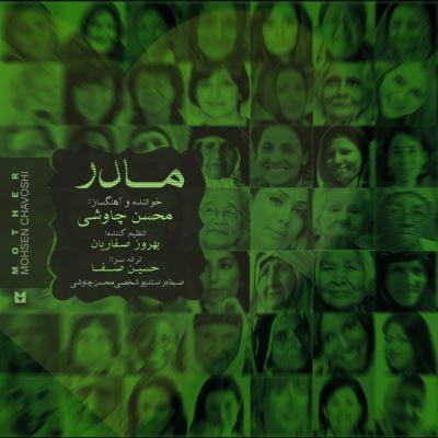دانلود آهنگ جدید محسن چاوشی بنام مادر