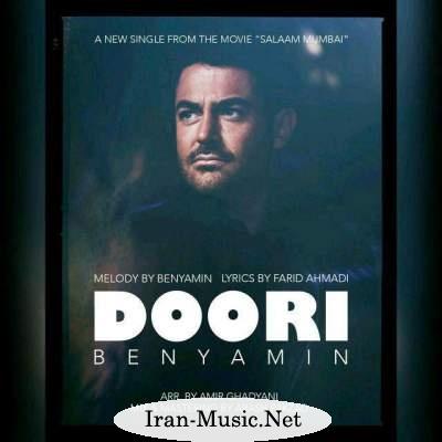 دانلود آهنگ جدید بنیامین بهادری بنام دوری