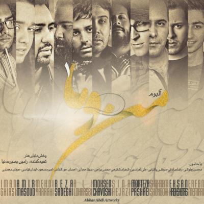 دانلود آهنگ جدید محسن چاوشی بنام دیگه دوسم نداره