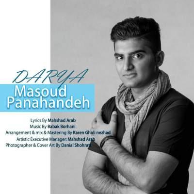دانلود آهنگ جدید مسعود پناهنده به نام دریا