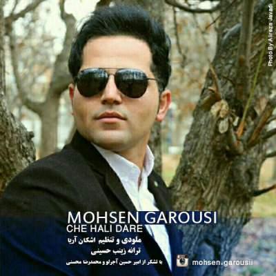 دانلود آهنگ جدید محسن گروسی به نام چه حالی داره