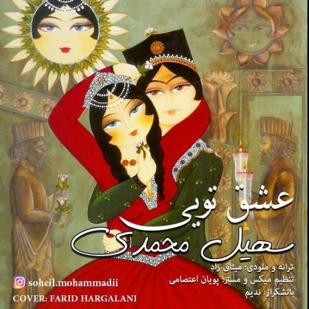 دانلود آهنگ عشق تویی از سهیل محمدی