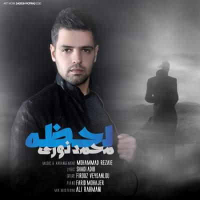 دانلود آهنگ جدید محمد نوری به نام لحظه