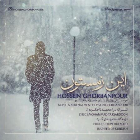 دانلود آهنگ این زمستون از حسین قربانپور