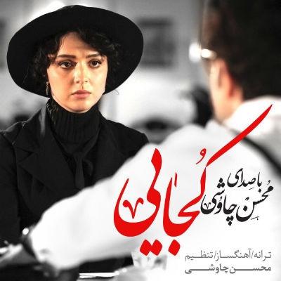 دانلود آهنگ جدید محسن چاوشی بنام کجایی