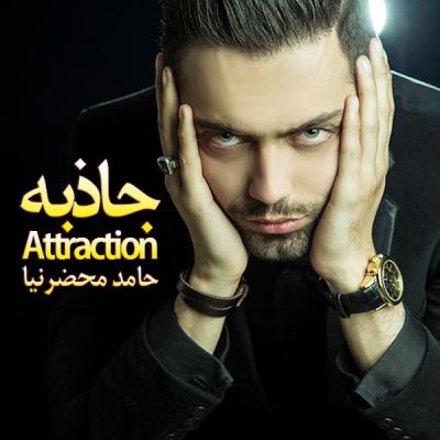 دانلود آهنگ جدید حامد محضرنیا بنام قهرمان ایرانی (رمیکس)