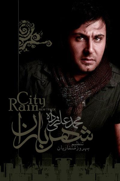 آهنگ محمد علیزاده شهر باران
