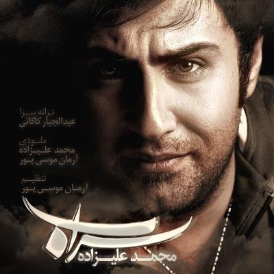 دانلود آهنگ جدید محمد علیزاده بنام سراب