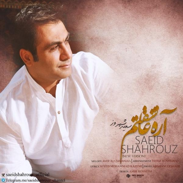 دانلود آهنگ جدید سعید شهروز بنام آره عاشقتم (نسخه جدید)