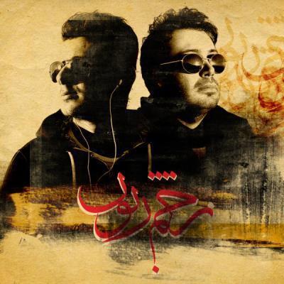 دانلود آهنگ جدید محسن چاوشی بنام زخم زبون