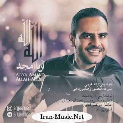 دانلود آهنگ جدید آریا امجد بنام الله الله