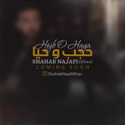 دانلود موزیک ویدئو جدید شهاب نجفی (خاص) به نام حجب و حیا