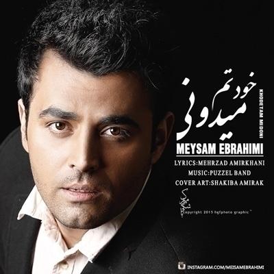 دانلود آهنگ جدید میثم ابراهیمی بنام خودتم میدونی