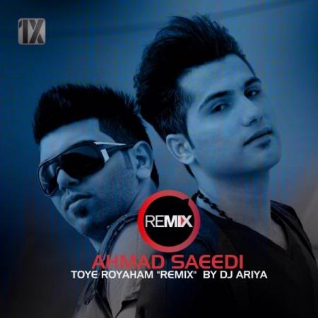 دانلود آهنگ توی رویاهام از احمد سعیدی