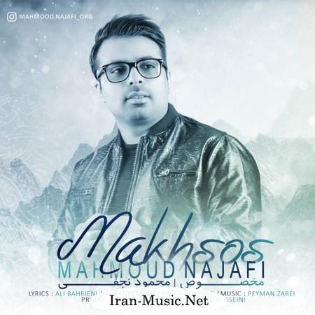 دانلود آهنگ بارون از محمود نجفی