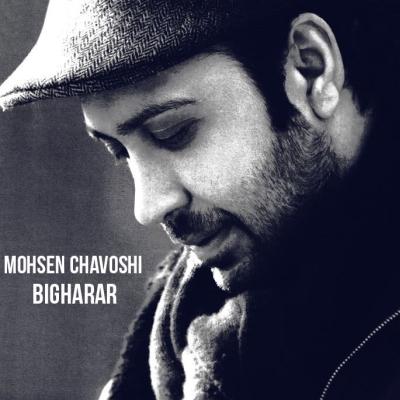 دانلود آهنگ جدید محسن چاوشی بنام بیقرار