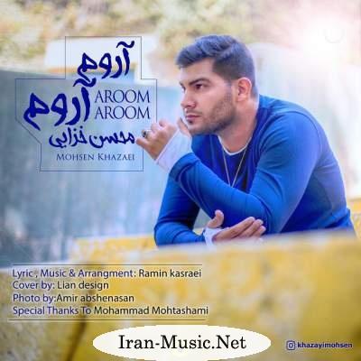 دانلود آهنگ جدید محسن خزایی به نام آروم آروم
