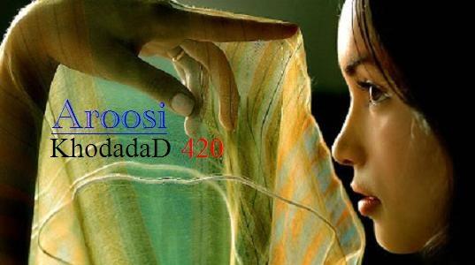 دانلود آهنگ شاد افغانی عروسی از خداداد 420