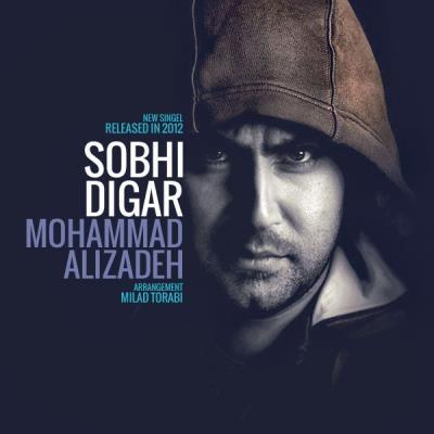 دانلود آهنگ جدید محمد علیزاده بنام صبحی دیگر