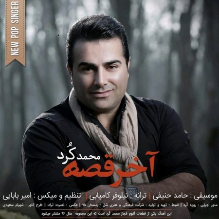 دانلود آهنگ آخر قصه از محمد کرد